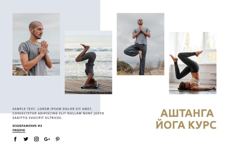 Курс аштанга йоги Шаблон веб-сайта