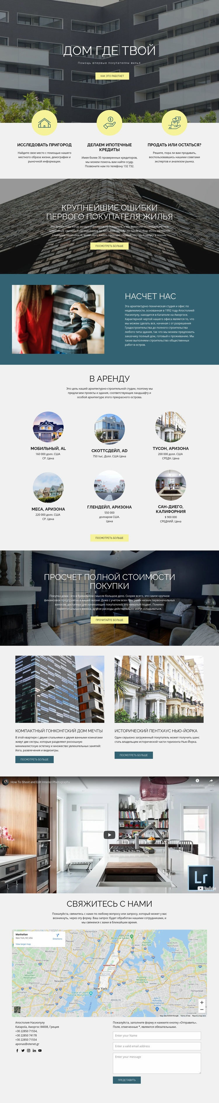 Домашняя недвижимость WordPress Шаблон
