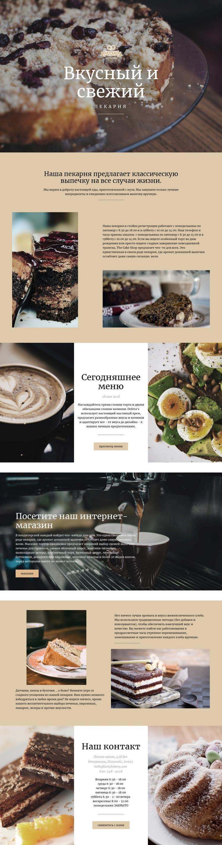 Вкусная и свежая еда HTML шаблон