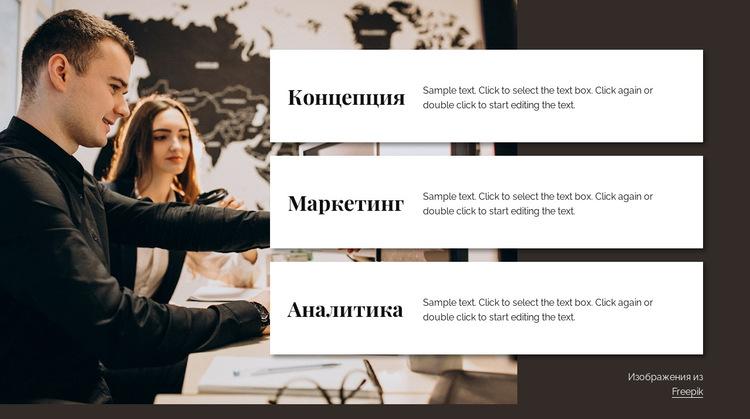 Команда консультантов по аналитике Шаблон веб-сайта