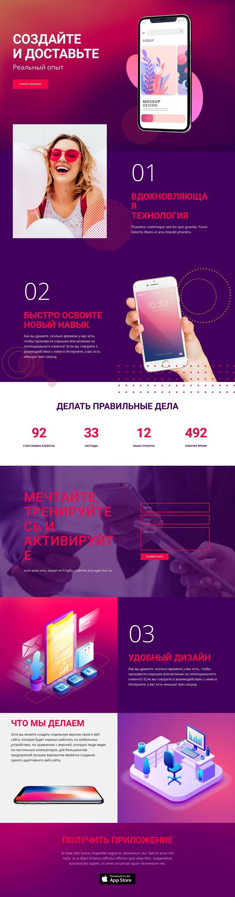Технология доставки Шаблон веб-сайта