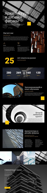Фирменная архитектура и дизайн Шаблон веб-сайта