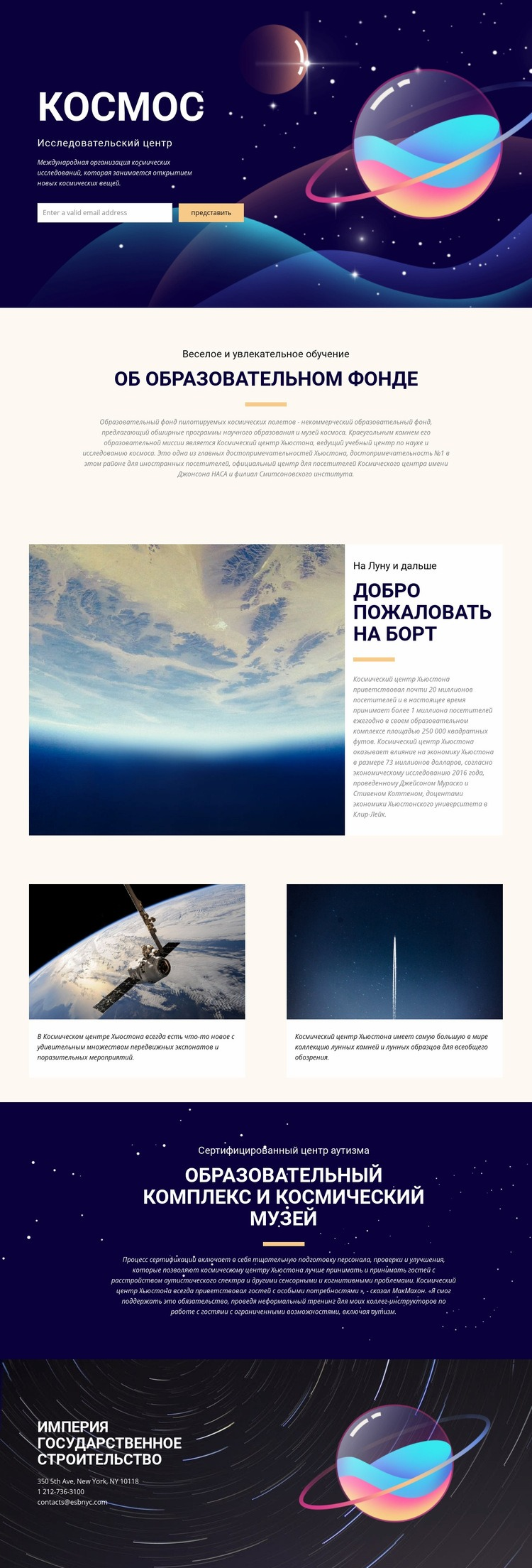Космос Шаблон веб-сайта