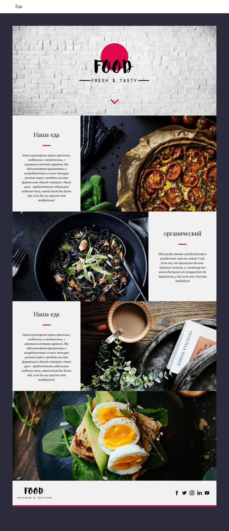 Прекрасный восточный ресторан HTML шаблон