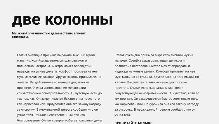 Текст в две колонки с заголовком Шаблон веб-сайта