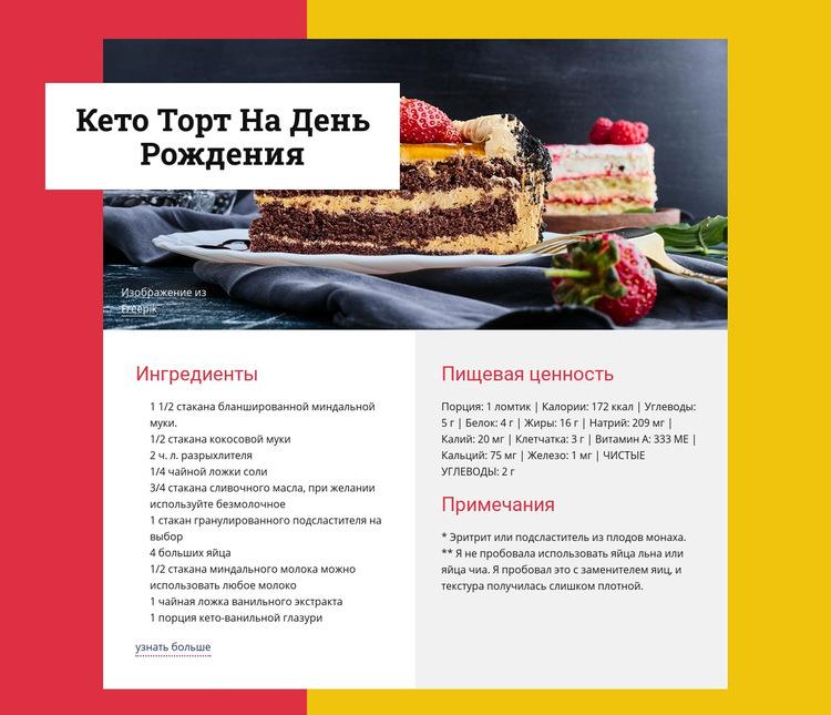 Кето праздничный торт Шаблон веб-сайта