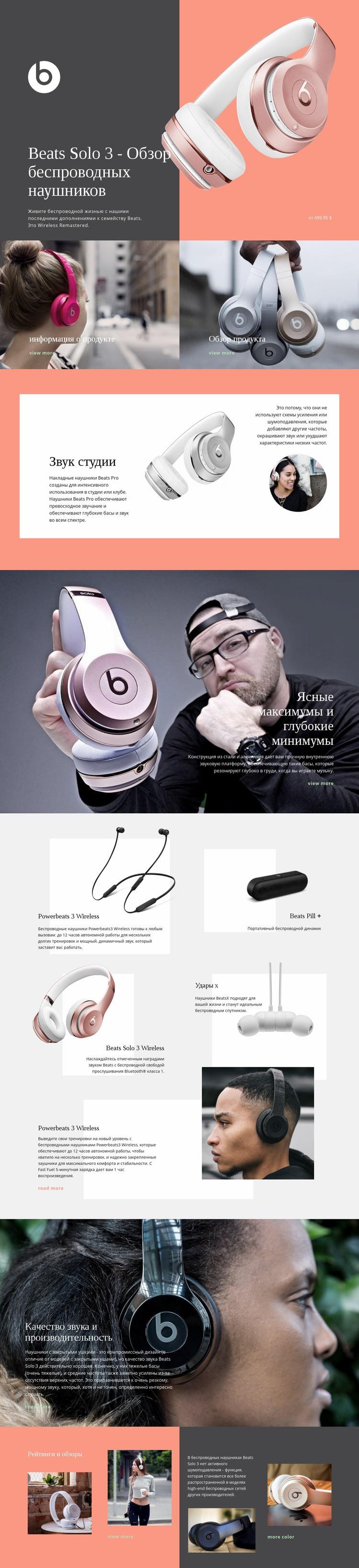 Beats Wireless Шаблон веб-сайта