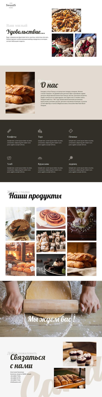 Торты и выпечка HTML шаблон