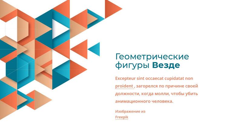 Геометрические формы повсюду Шаблон веб-сайта