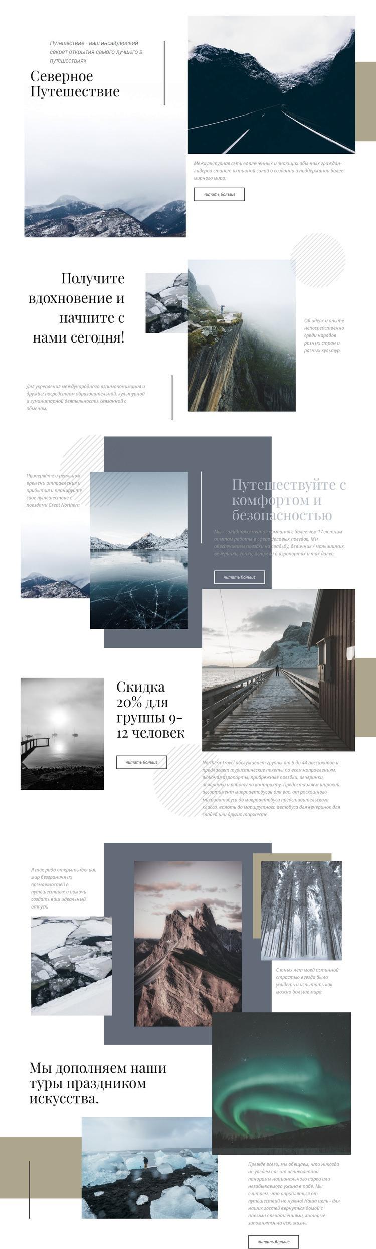 Северное Путешествие Шаблон веб-сайта