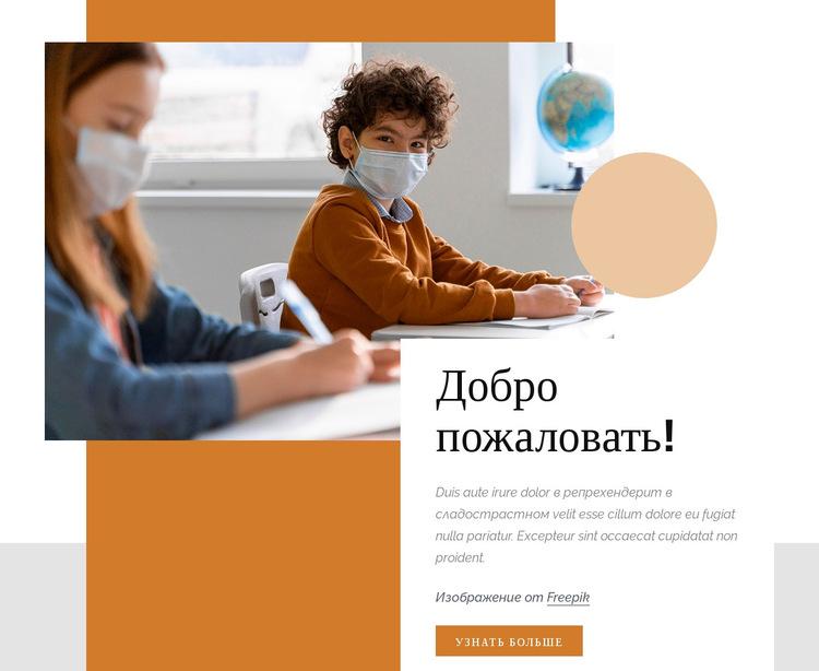 Веселые научные эксперименты Шаблон веб-сайта