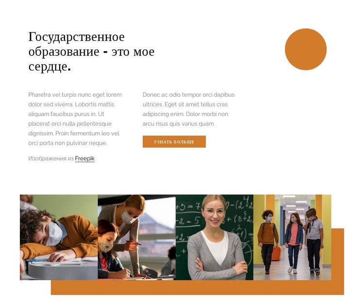 Государственное образование HTML шаблон