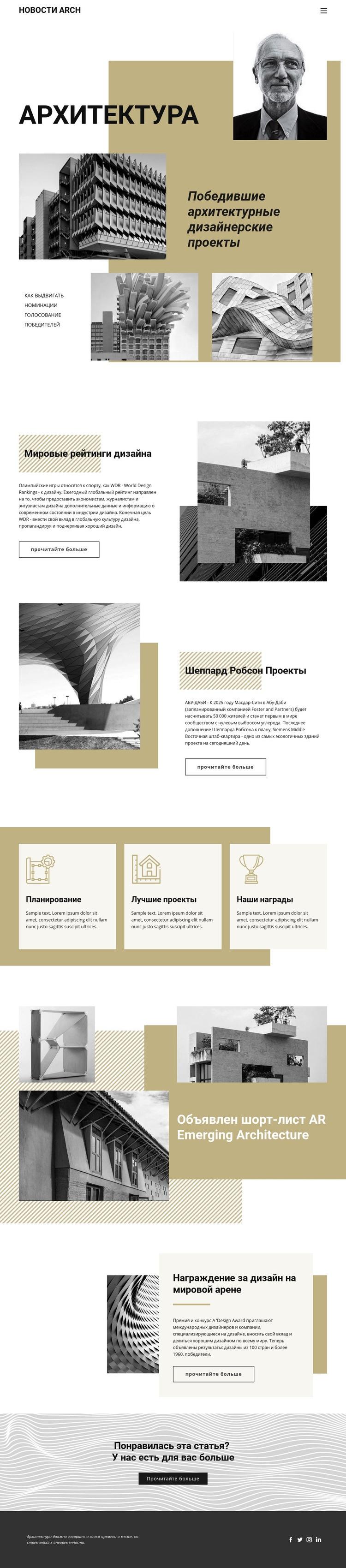 Дизайн Архитектуры Шаблон веб-сайта