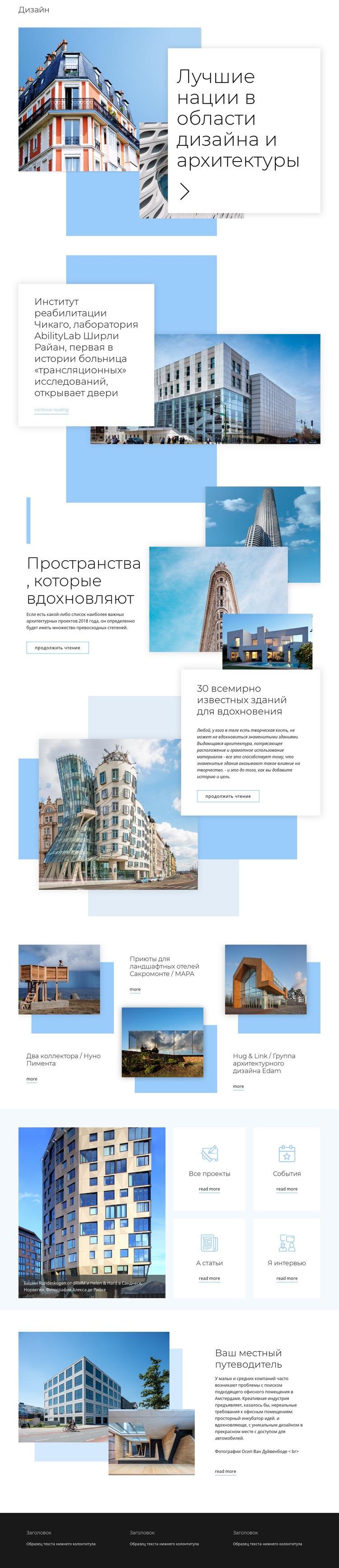 Рейтинг по архитектуре Шаблон веб-сайта