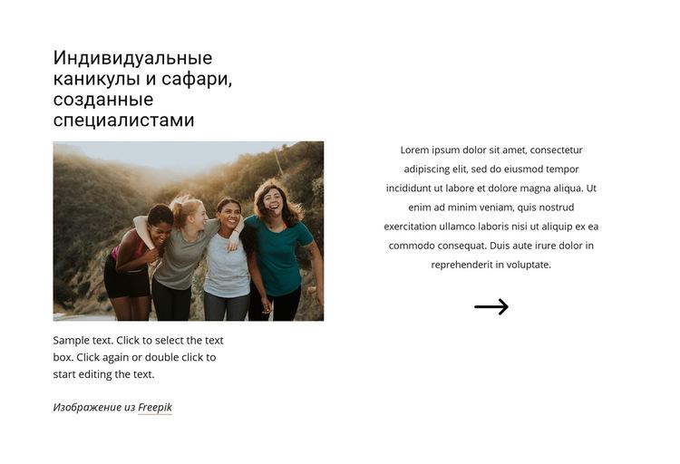 Сафари, созданные экспертами Шаблон веб-сайта