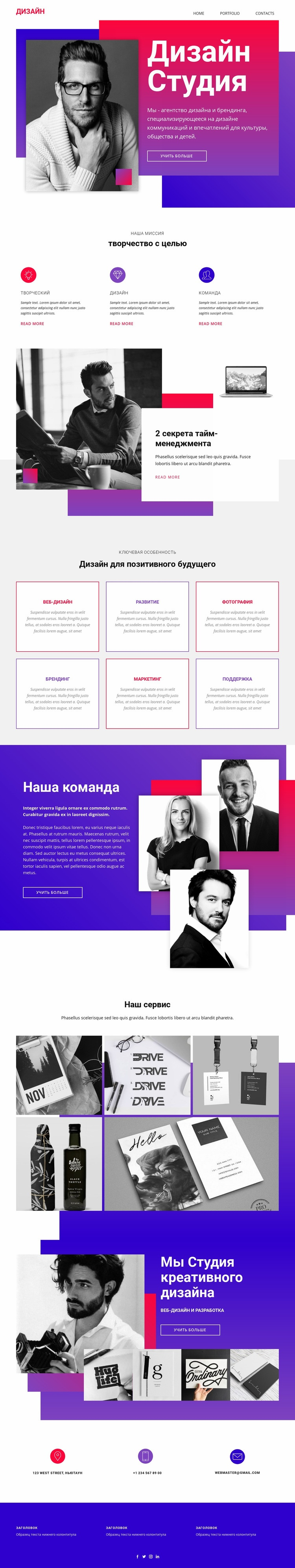 Время веб-дизайна Шаблон веб-сайта