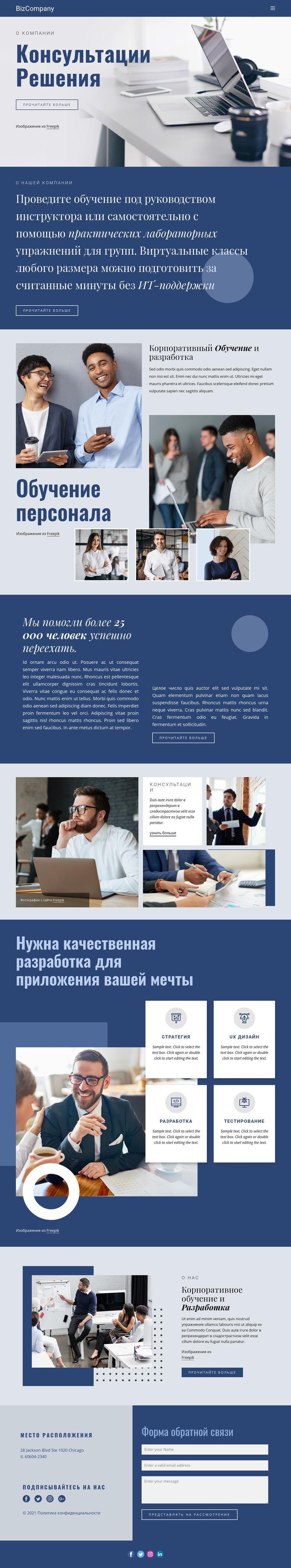 Обучение и повышение квалификации Шаблон веб-сайта