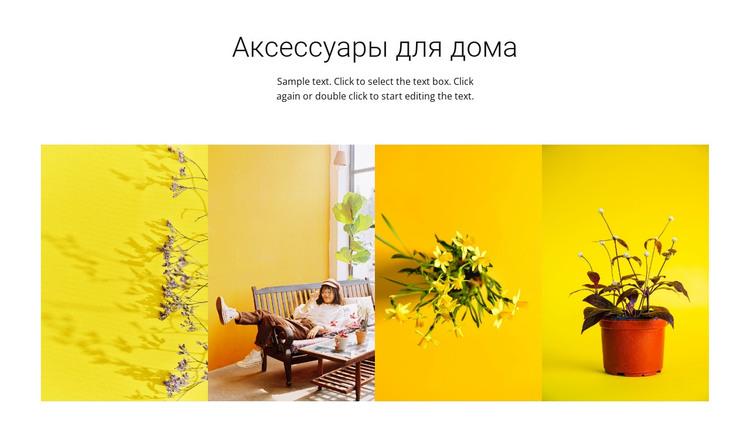 Аксессуары для дома и сада HTML шаблон