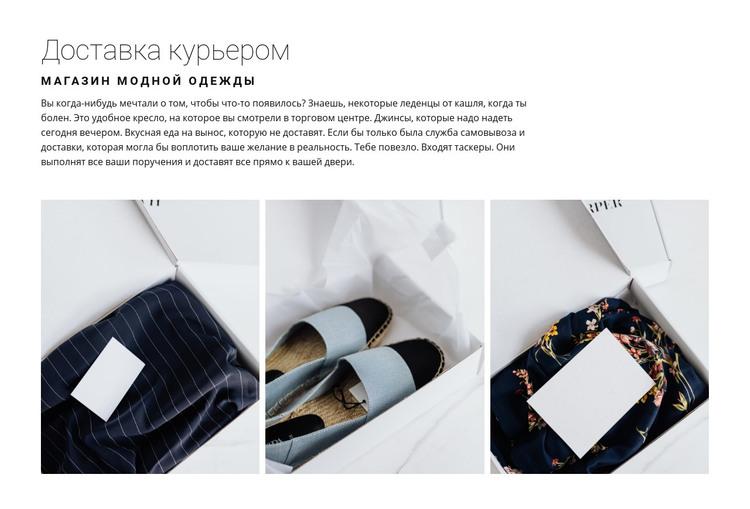 Доставка из модного магазина HTML шаблон