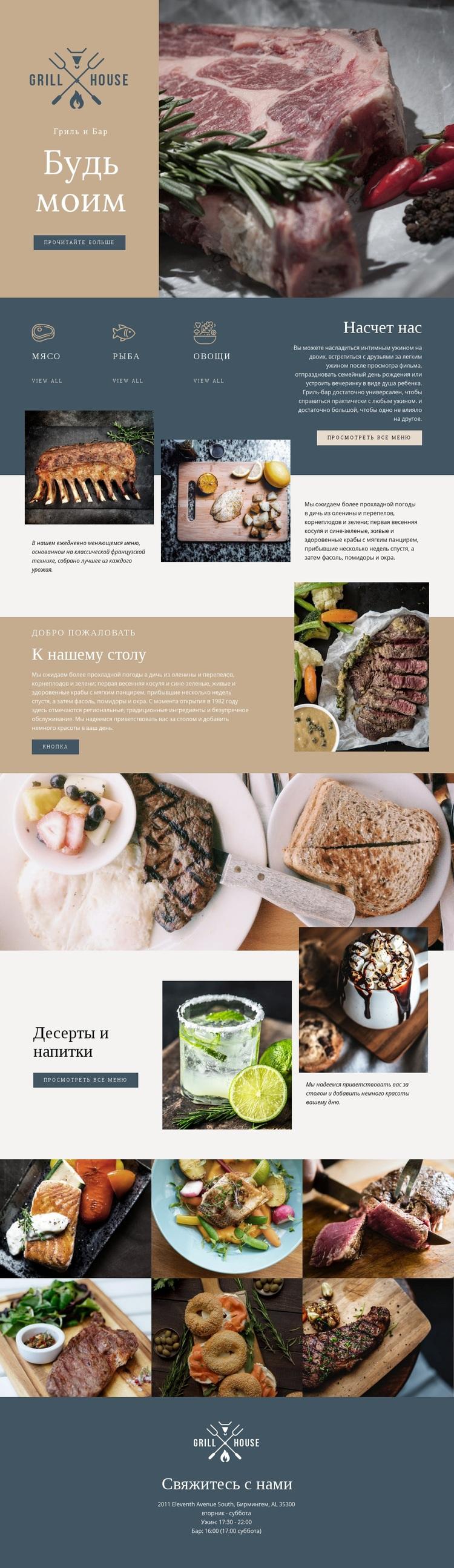 Лучший ресторан-гриль-хаус HTML шаблон
