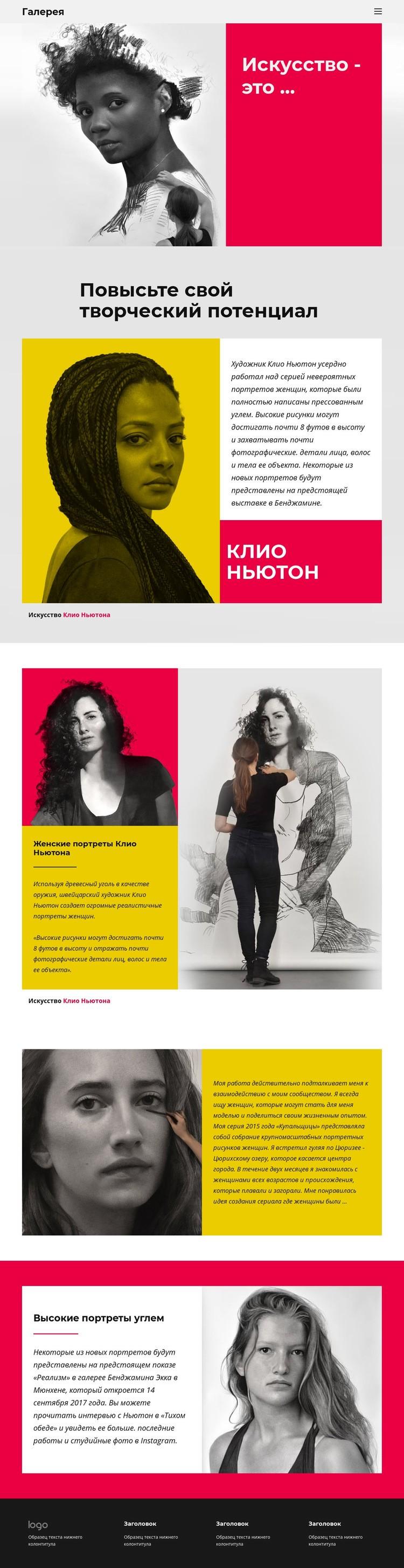 Портреты Углем Шаблон веб-сайта