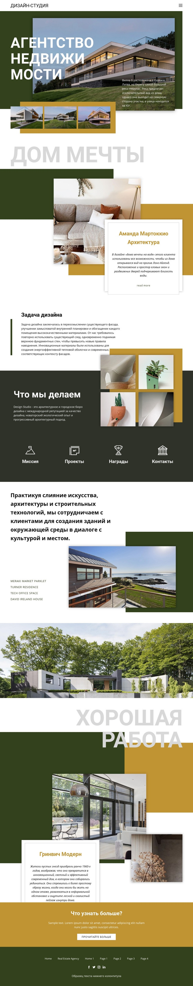 Агентство недвижимости мечты WordPress тема