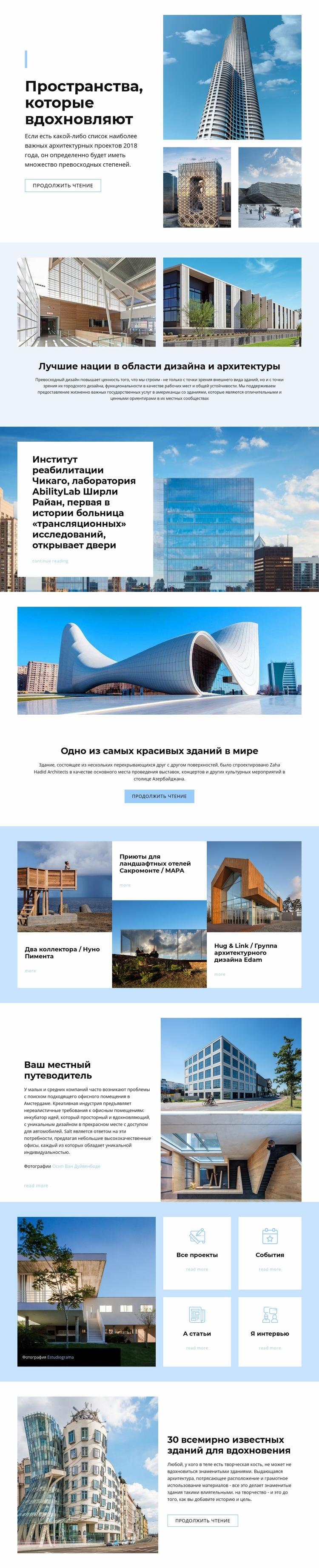 Архитектура, вдохновленная космосом Шаблон веб-сайта