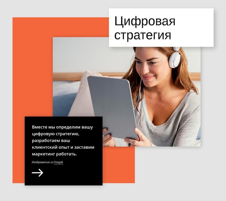 Цифровая стратегия Шаблон веб-сайта
