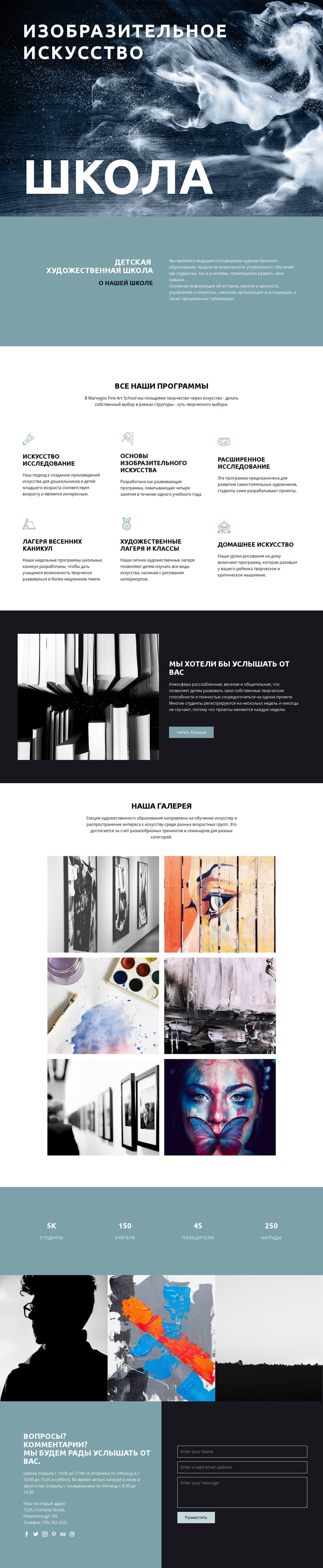 Школа художественного воспитания Шаблон веб-сайта