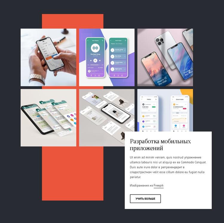 Портфолио разработки мобильных приложений HTML шаблон