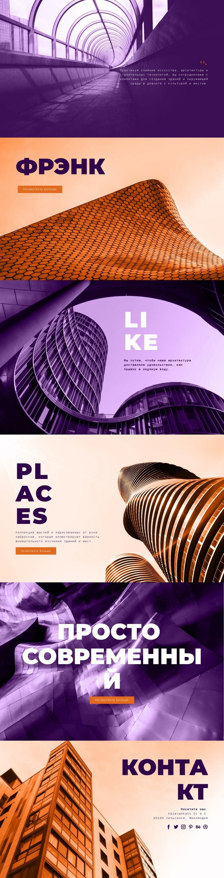 Инновационное строительное искусство Шаблон веб-сайта