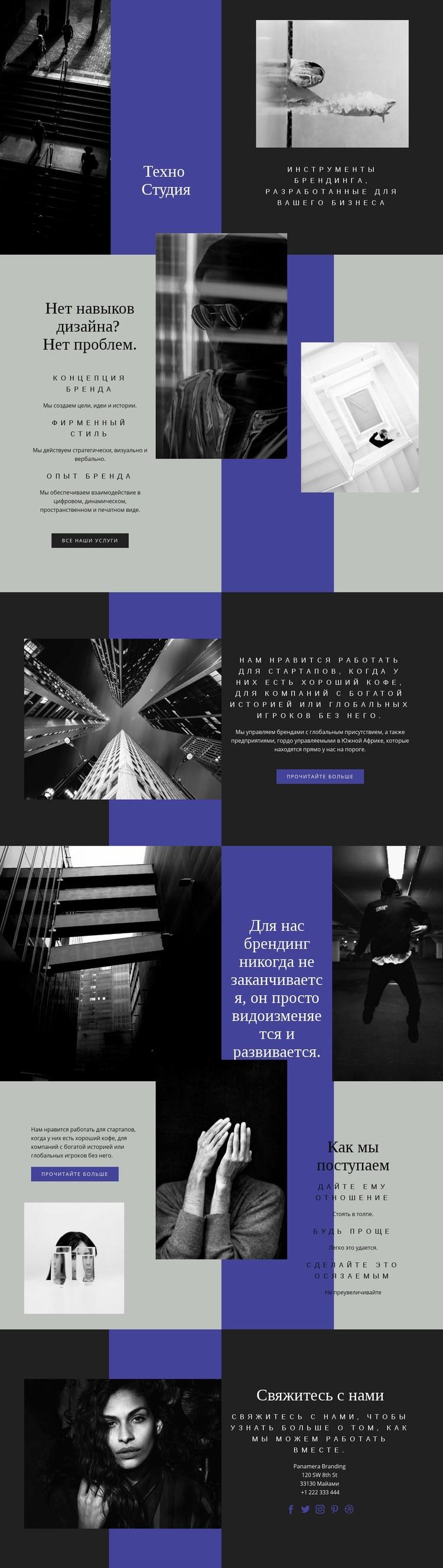 Техно навыки в бизнесе Шаблон веб-сайта