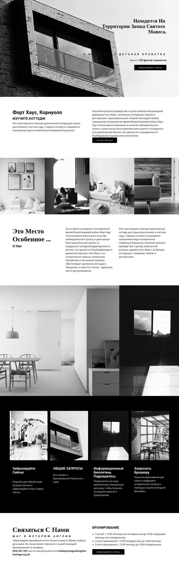 Глобальная современная архитектура Шаблон веб-сайта