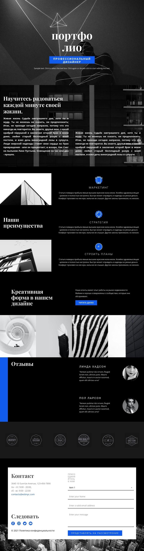 Портфолио модельера Шаблон веб-сайта