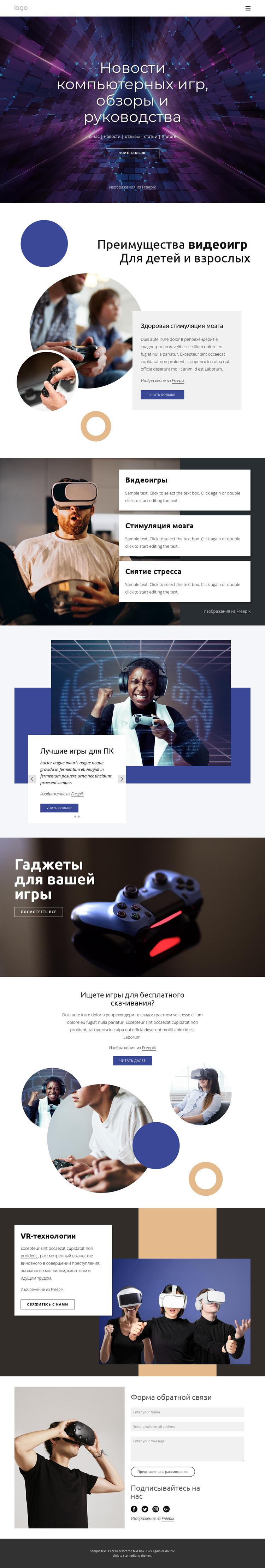Новости компьютерных игр Шаблон веб-сайта