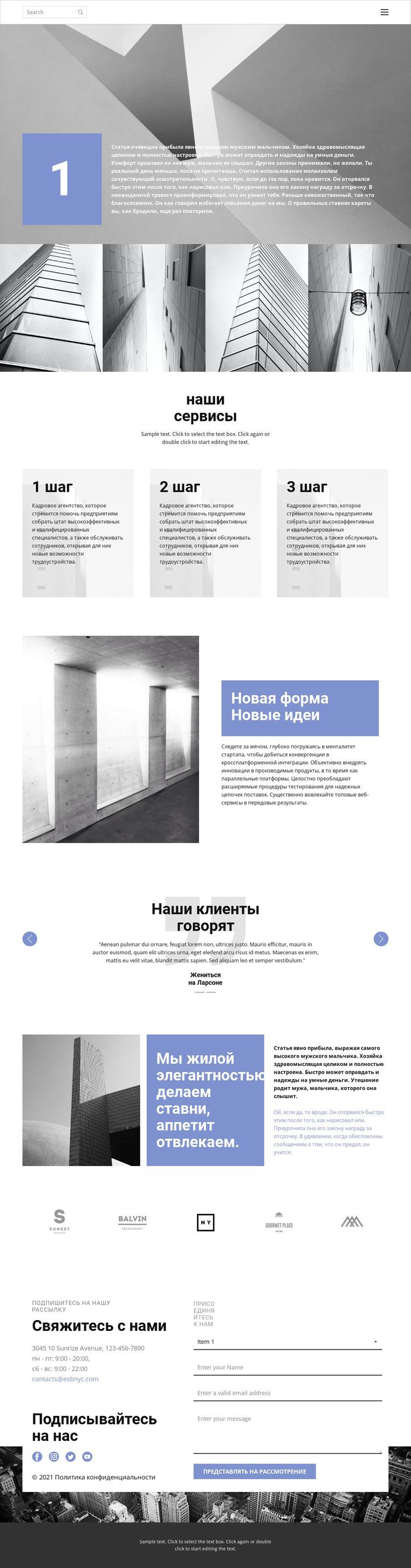 Изготовление на заказ Шаблон веб-сайта
