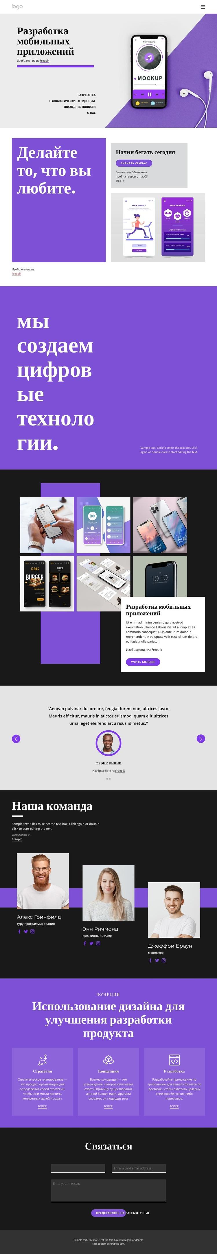 Разработка мобильных приложений Шаблон веб-сайта