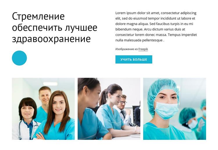 Лучшее здравоохранение HTML шаблон