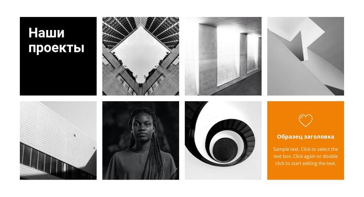 Наши проекты в галерее Шаблон веб-сайта