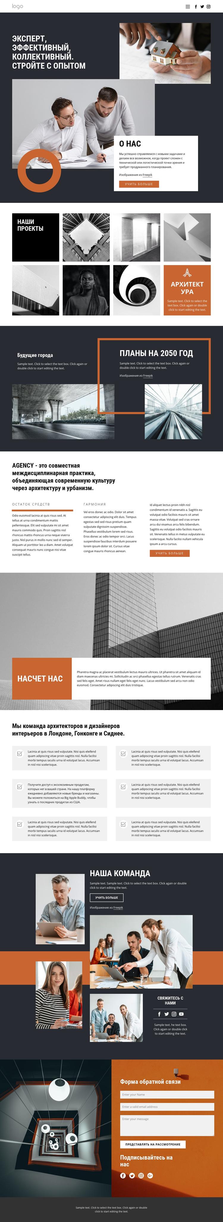Проектная группа архитекторов Шаблон веб-сайта