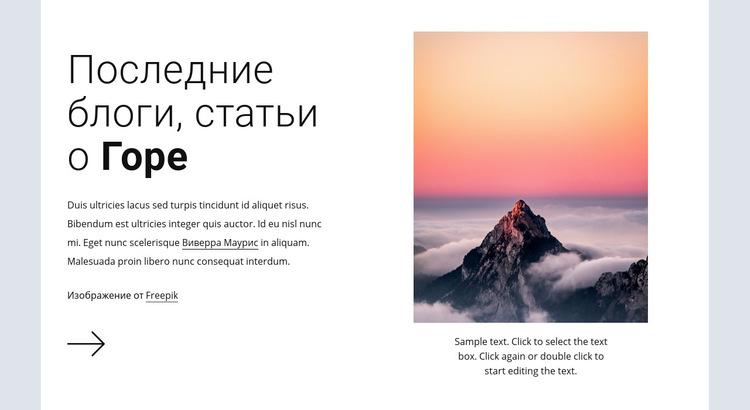 Пешие походы, приключения, экспедиции Шаблон веб-сайта