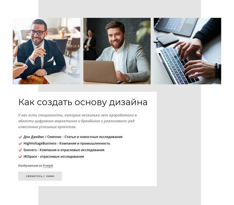 Фирма веб-разработки HTML шаблон