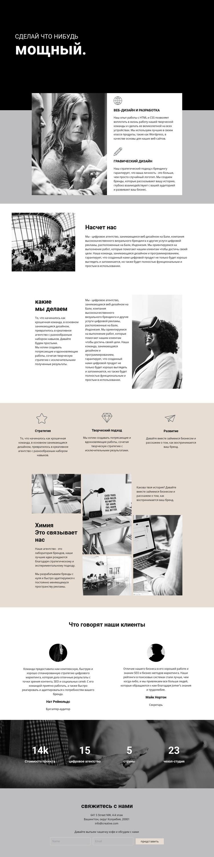Сила цифрового бизнеса Шаблон веб-сайта