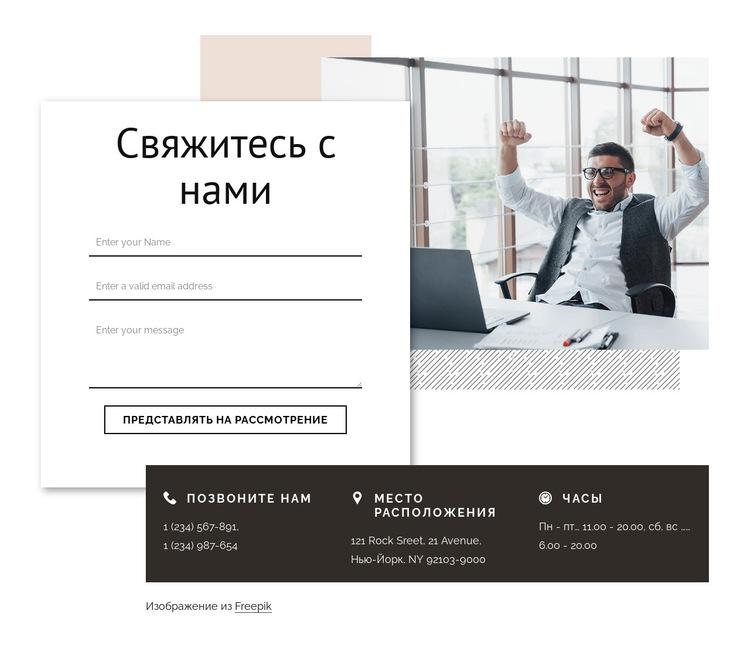 Связаться с брендовым агентством Шаблон веб-сайта