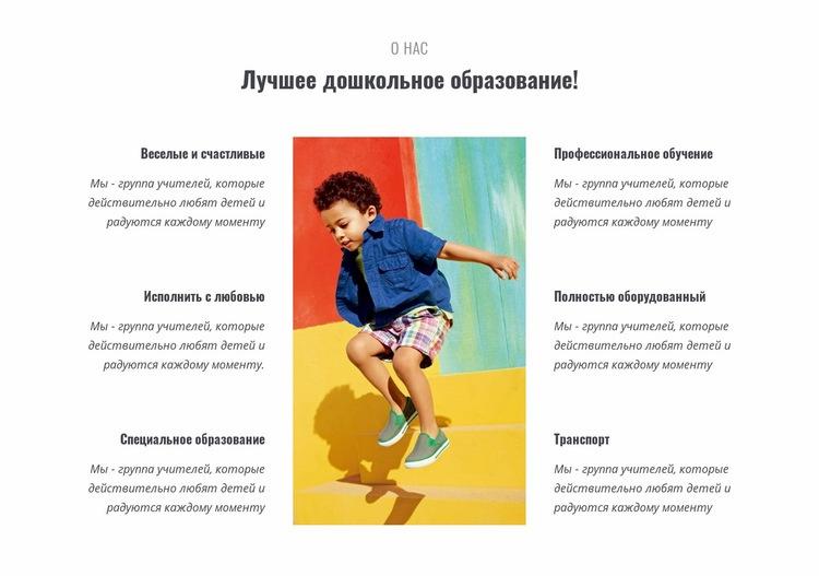 Виды дошкольных учреждений Шаблон веб-сайта