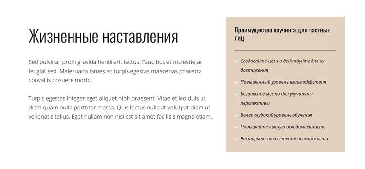 Текст и список на цветном фоне Шаблон веб-сайта