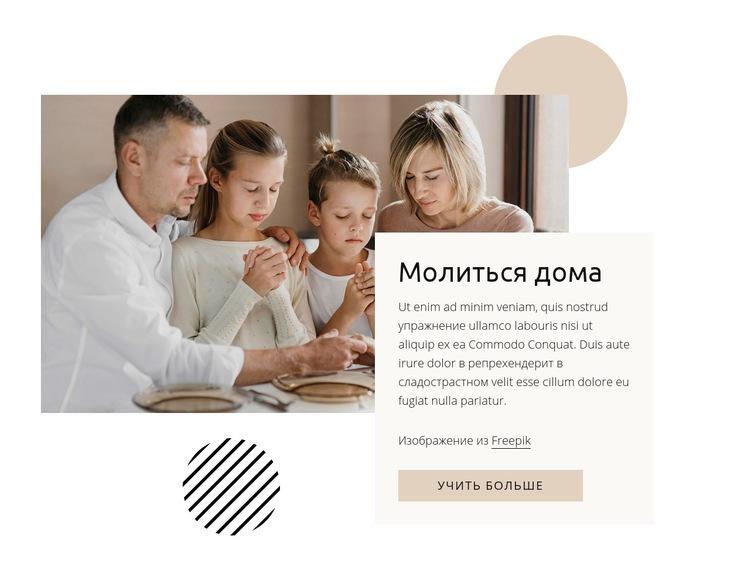 Молиться дома Шаблон веб-сайта