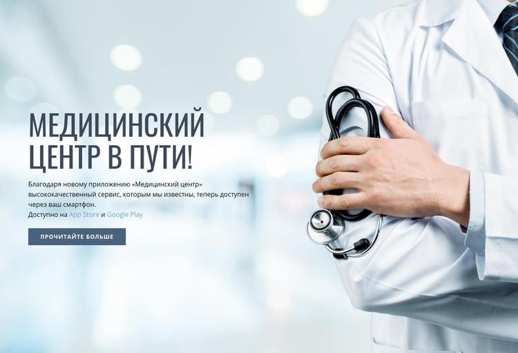 Новый медицинский центр Шаблон веб-сайта
