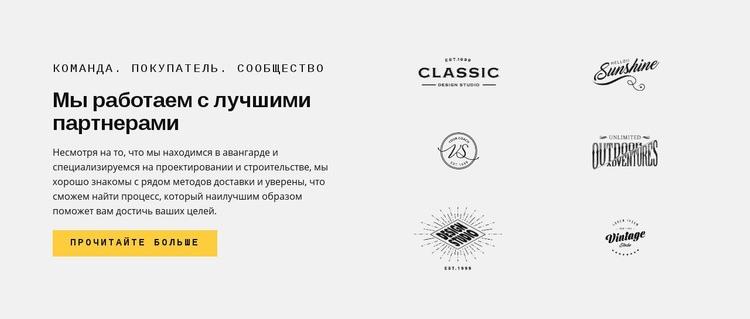 Бренды Лучшие партнеры Шаблон веб-сайта