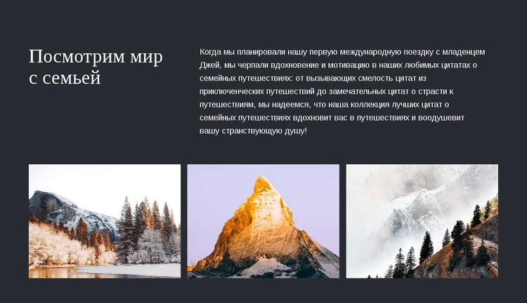 Путешествуйте с семьей HTML шаблон